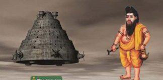 Siddhar Vimana