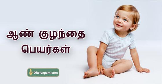 குழந்தை பெயர்கள் | Tamil babay names | Tamil