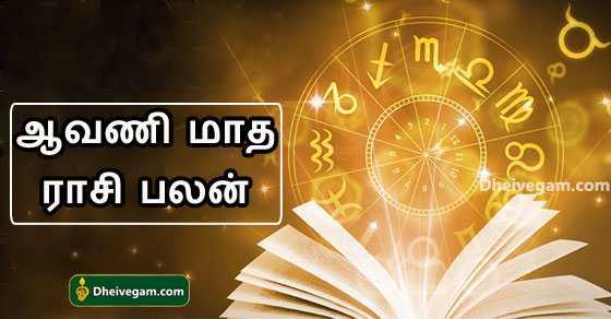 Aavani month rasi palan