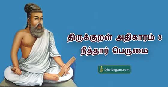 Thirukkural adhikaram 3