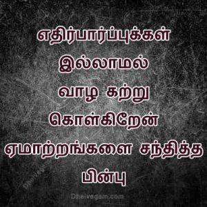 Whatsapp status Tamil