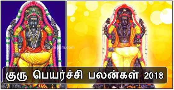 Guru Peyarchi 2019 To 2020 Date In Tamil