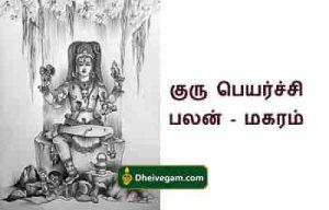 Guru peyarchi palangal Magaram