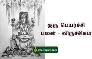 Guru peyarchi palangal Virichigam