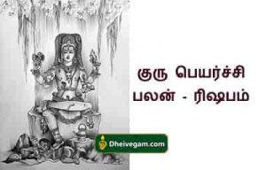 Guru peyarchi palangal Rishabam