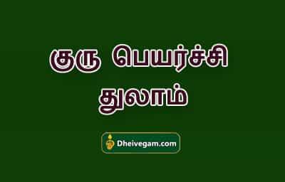 Guru peyarchi palangal Thulam
