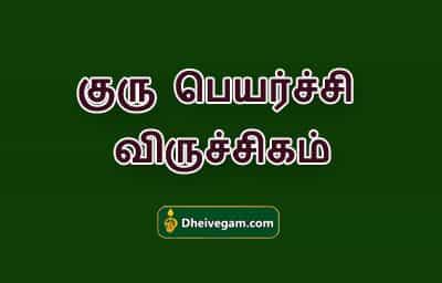 Guru peyarchi palangal Viruchigam