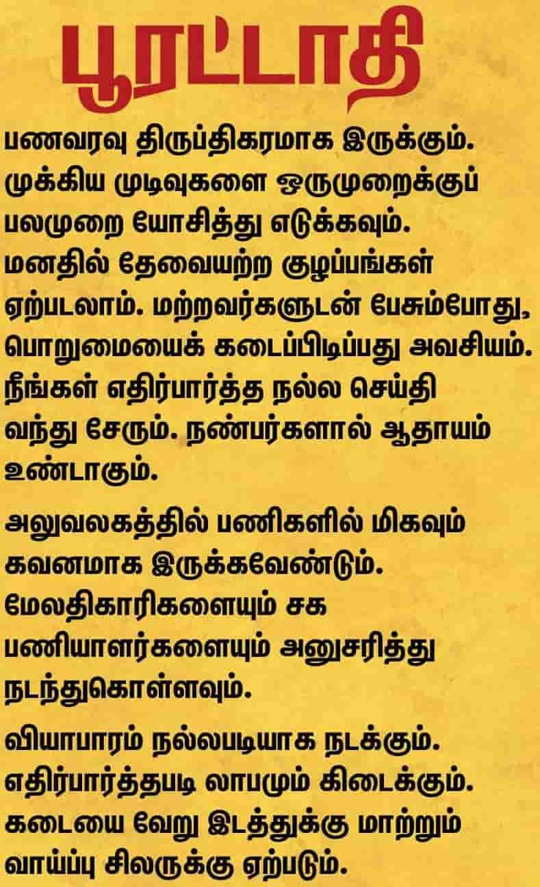 poorathadhi