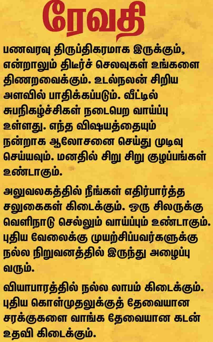 Revathi