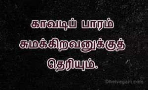Proverbs in Tamil