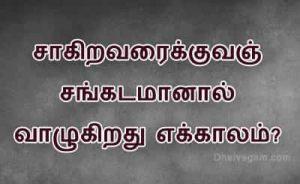 Tamil Pazhamozhigal