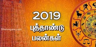 2019 New year rasi palan