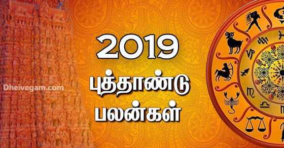 2019 New year rasi palan