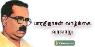 Bharathidhasan