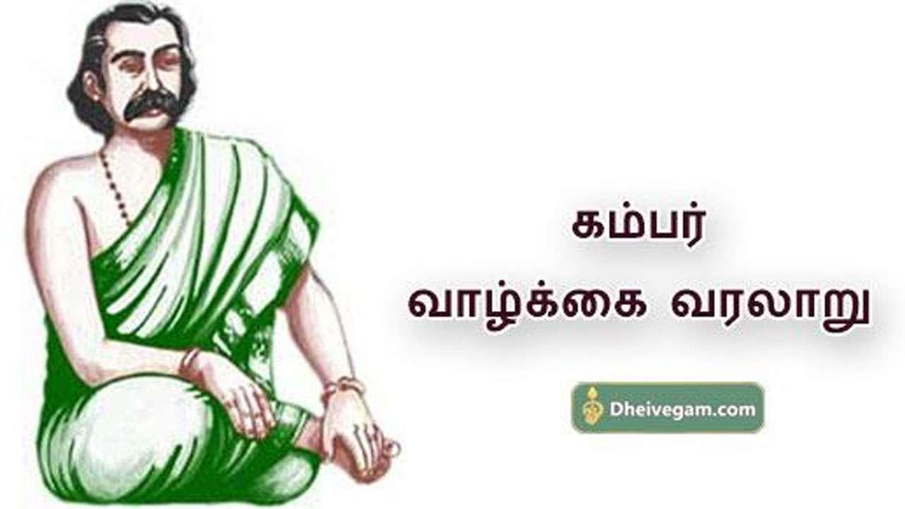 Kambar Tamil chandrashekar kambar