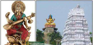 basara-saraswathi