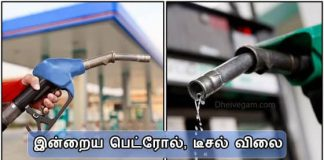 Today Petrol price in Chennai