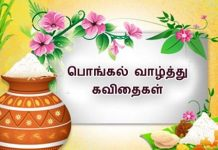 Pongal valthukkal