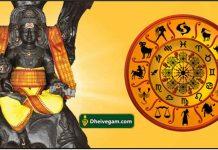 Guru Baghavan