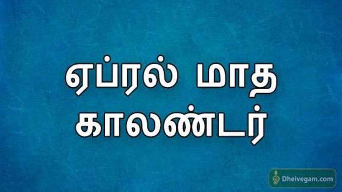 April month Tamil Calendar