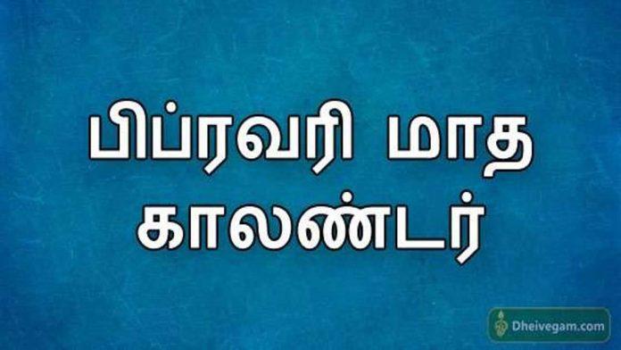 month Tamil Calendar