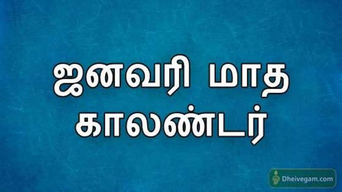 January month Tamil Calendar