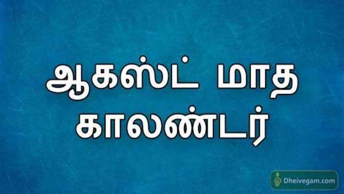 august month Tamil Calendar