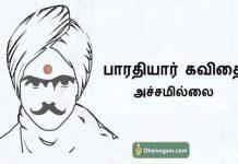 bharathiyar kavithai achamillai