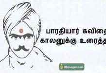 bharathiyar kavithai kaalanukku uraithal