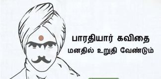 bharathiyar kavithai manathil urudhi