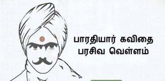 bharathiyar kavithai parasiva vellam