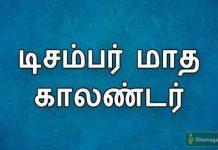December month Tamil Calendar