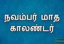November month Tamil Calendar