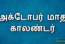 October month Tamil Calendar