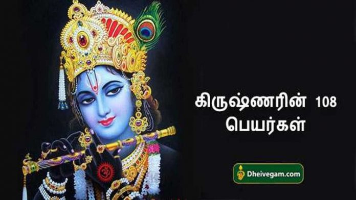 Krishna-names