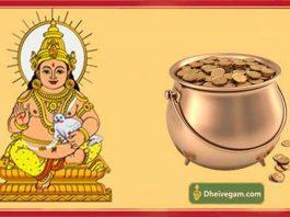Kuberan slogam Tamil Archives - Dheivegam