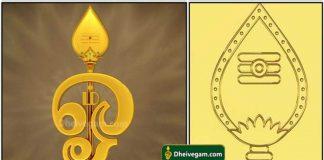 Oom-pranava-manthiram