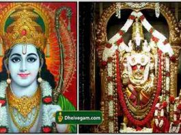 Sri rama mantram Tamil Archives - Dheivegam