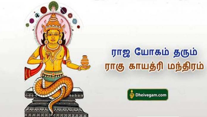 Rahu-gayatri-mantra