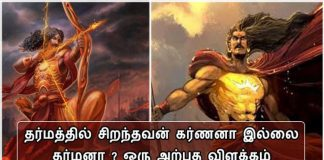 karnan-and-dharman