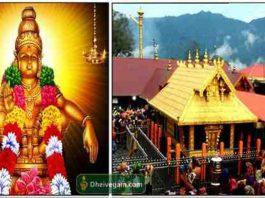 Manikandan mantram Tamil Archives - Dheivegam