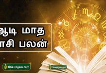 aadi-month