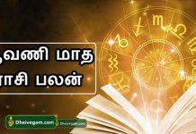 aavani-matham
