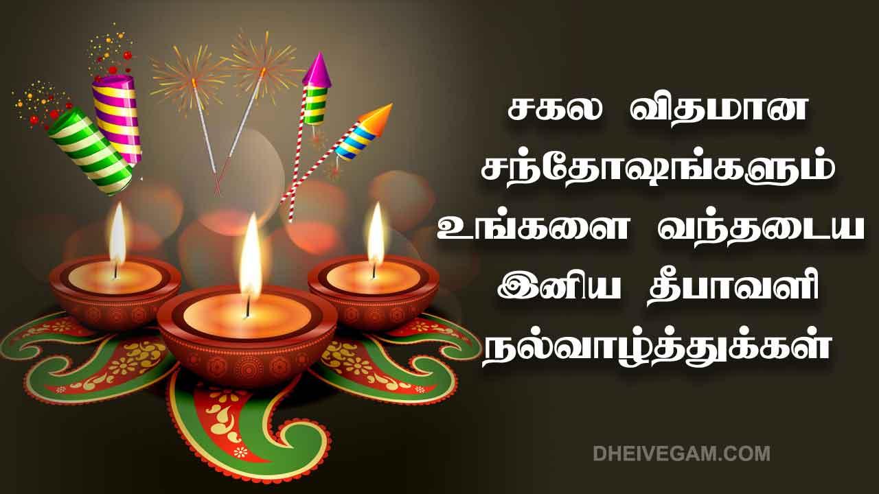 Diwali wishes in Tamil