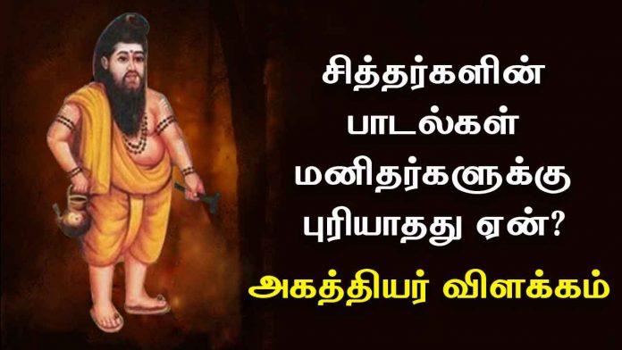 Agathiyar