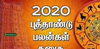 2020 New year rasi palan Dhanusu