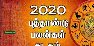 2020 new year rasi palan kadagam