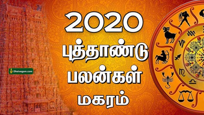 2020 New year rasi palan Magaram