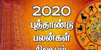 2020 new year rasi palan Rishabam