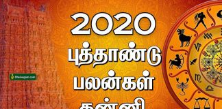2020 New year rasi palan Kanni